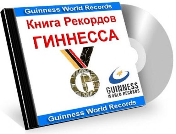 Международный день книги рекордов Гиннеса - 9 ноября
