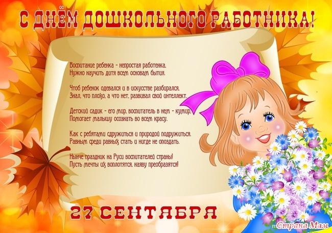 День воспитателя и всех дошкольных работников - 27 сентября