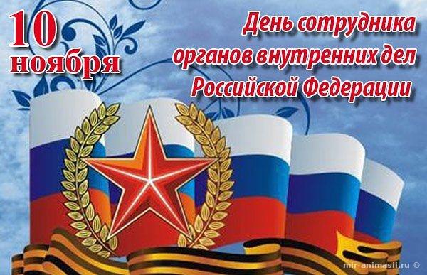 День сотрудника ОВД РФ или день милиции - 10 ноября