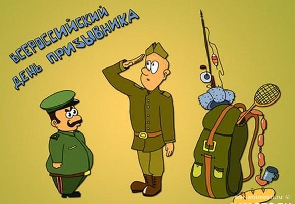 Всероссийский день призывника - 15 ноября