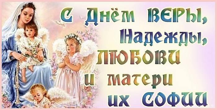 День Веры, Надежды, Любви и матери их Софии 2019 - 30 2019 сентября