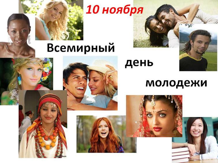 Всемирный день молодежи - 10 ноября