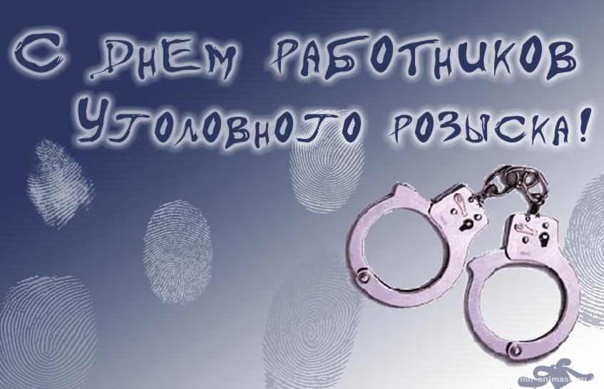 День работников уголовного розыска - 5 октября
