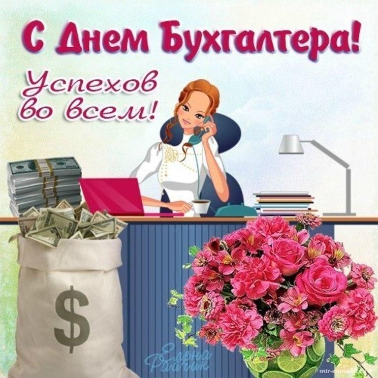 Международный день бухгалтера - 10 ноября