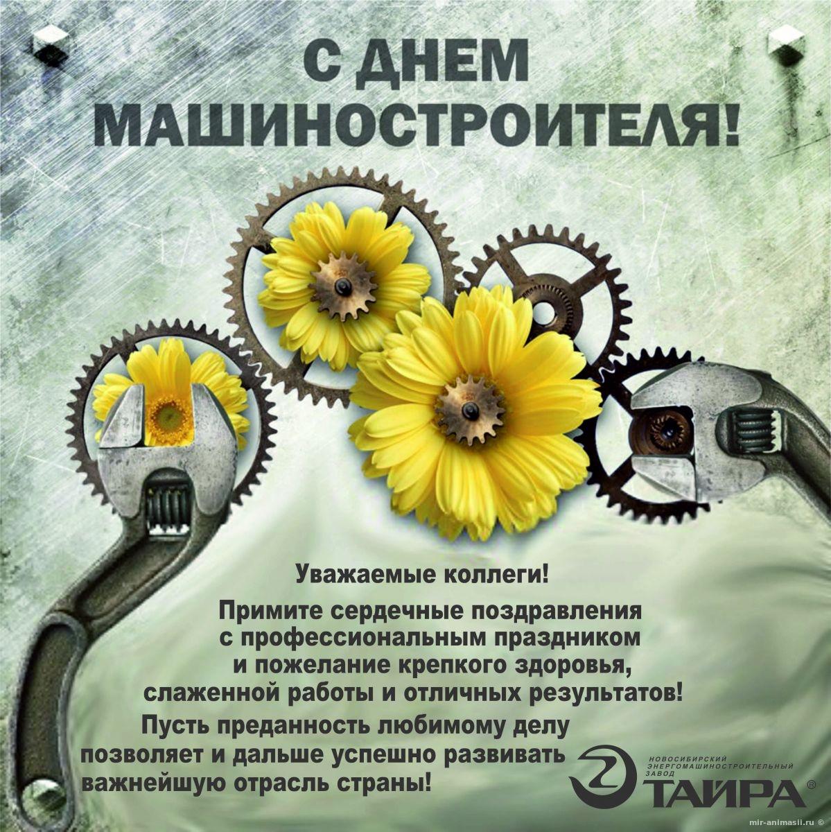 День машиностроителя - 26 сентября