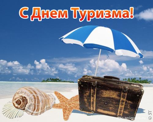 Всемирный день туризма - 27 сентября