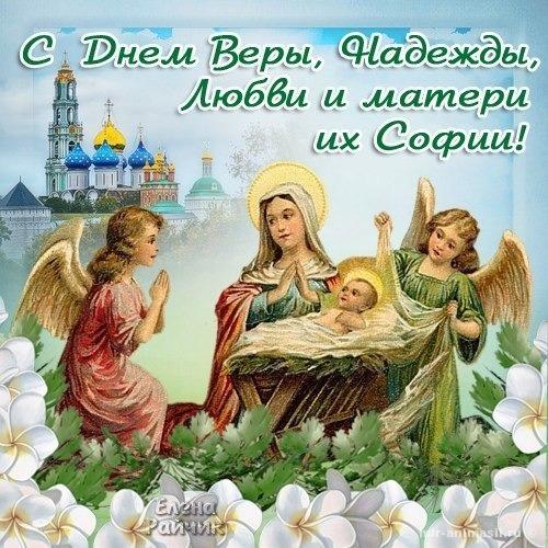 День Веры, Надежды, Любви и матери их Софии - 30 сентября