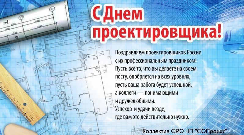 Всероссийский день проектировщика - 16 ноября