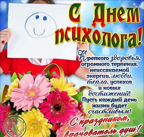 День психолога в России - 22 ноября