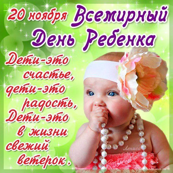 Всемирный день ребенка - 20 ноября