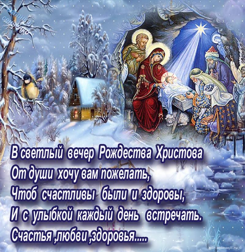 Рождество Христово (православное) - 7 января