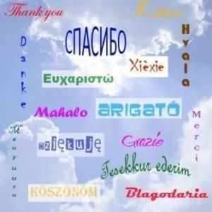 Международный день Cпасибо 2020 - 11 2020 января