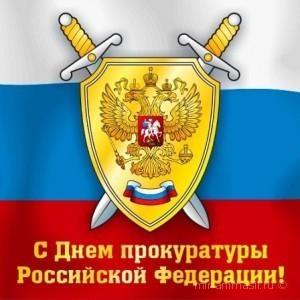 День работника прокуратуры России 2020 - 12 2020 января