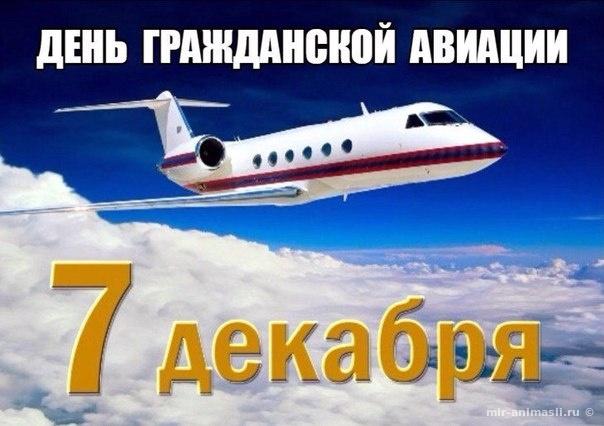 Международный день гражданской авиации - 7 декабря