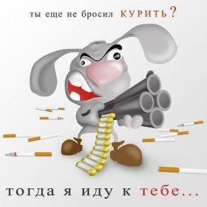 Международный день отказа от курения 2019 - 20 2019 ноября