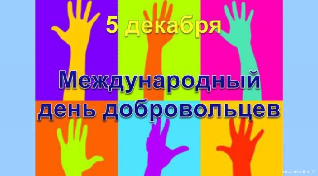 Международный день волонтеров - 5 декабря