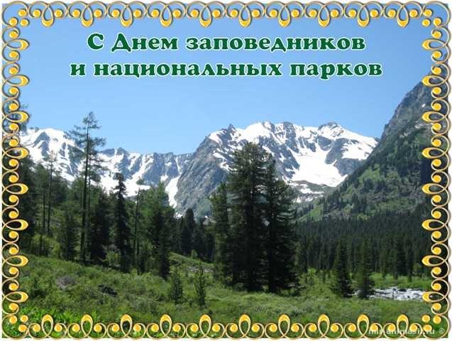 День заповедников и национальных парков - 11 января