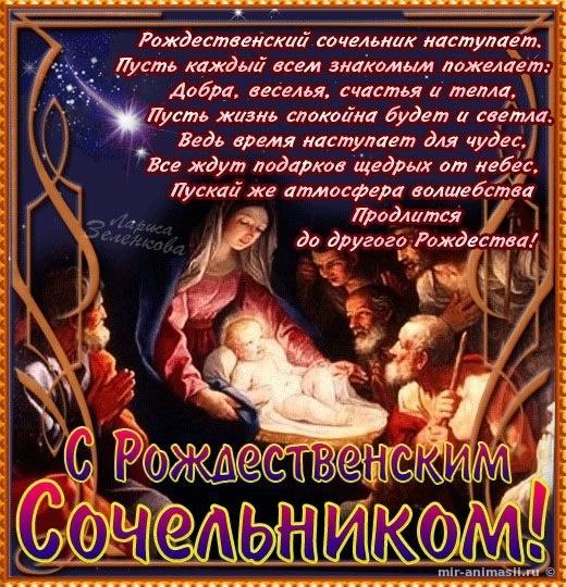 Рождественский сочельник (Православие) - 6 января
