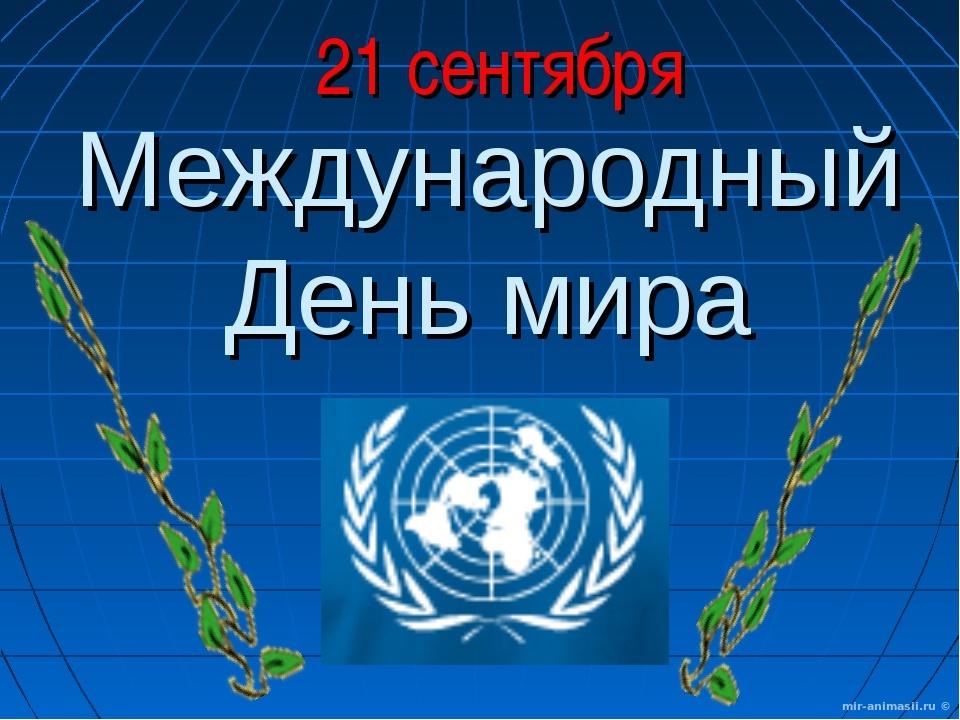 Всемирный день мира - 1 января