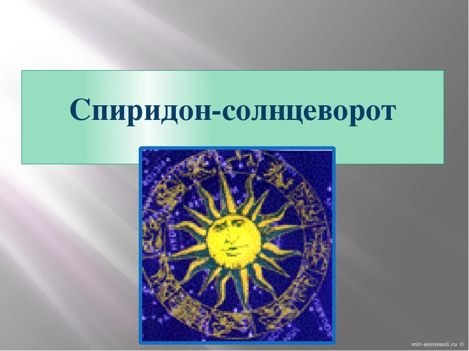 Спиридон Солнцеворот - 25 декабря
