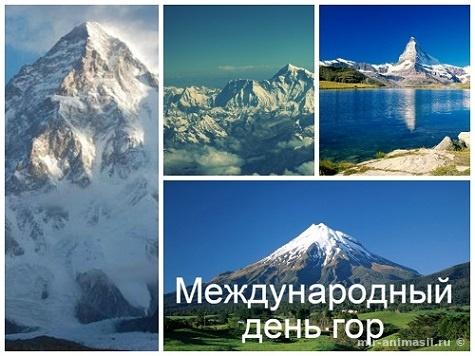 Международный день гор - 11 декабря