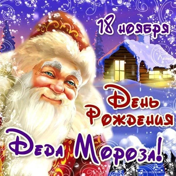 День рождения Деда Мороза - 18 ноября
