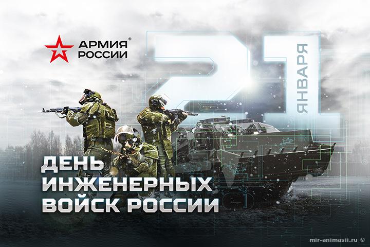 День Инженерных войск в России - 21 января