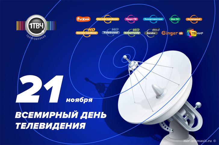 Всемирный день телевидения - 21 ноября
