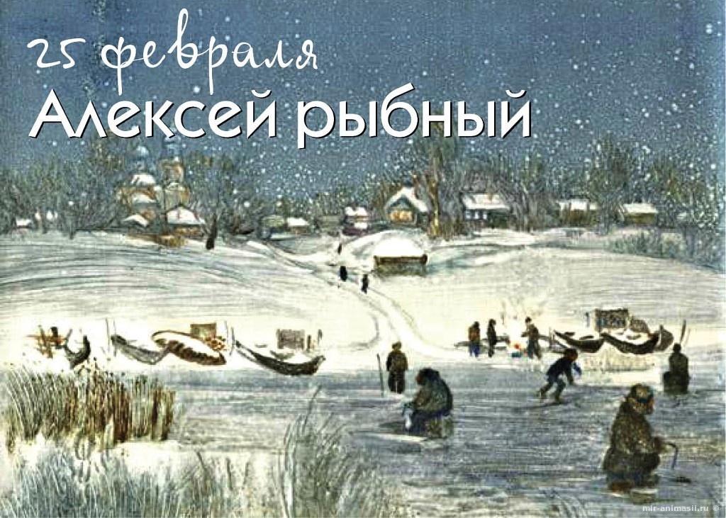 Алексей Рыбный - 25 февраля