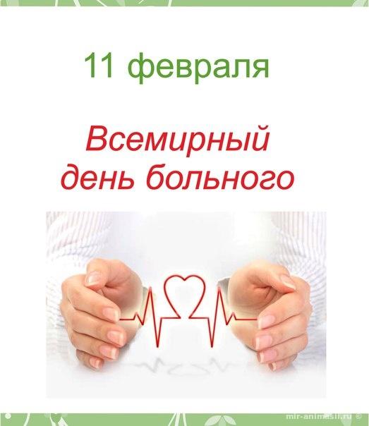 Всемирный день больного - 11 февраля