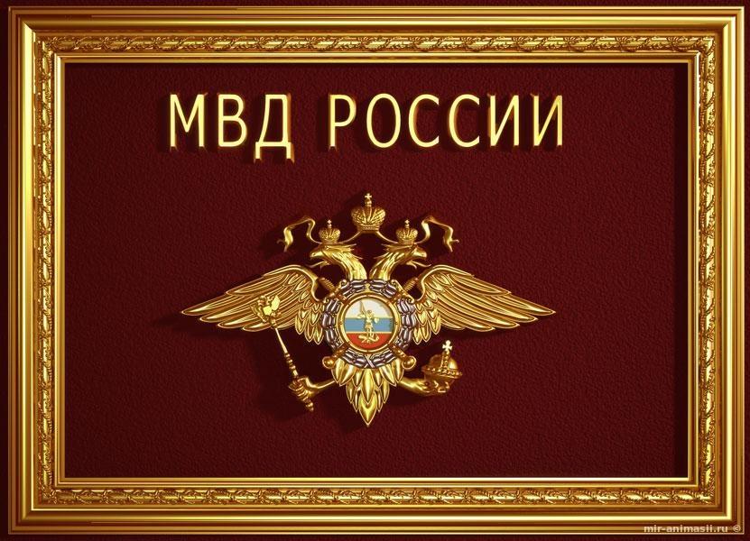 День печати МВД - 27 января