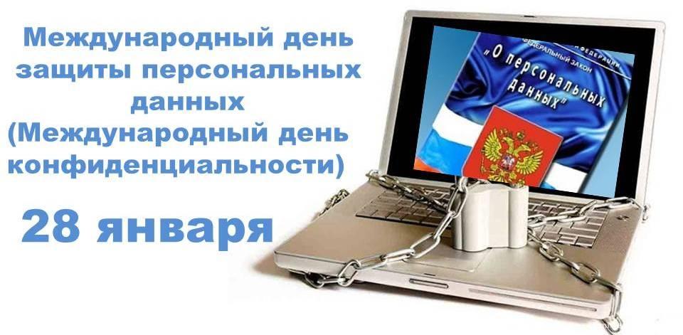 День защиты данных - 28 января