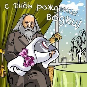 День рождения русской водки 2020 - 31 2020 января