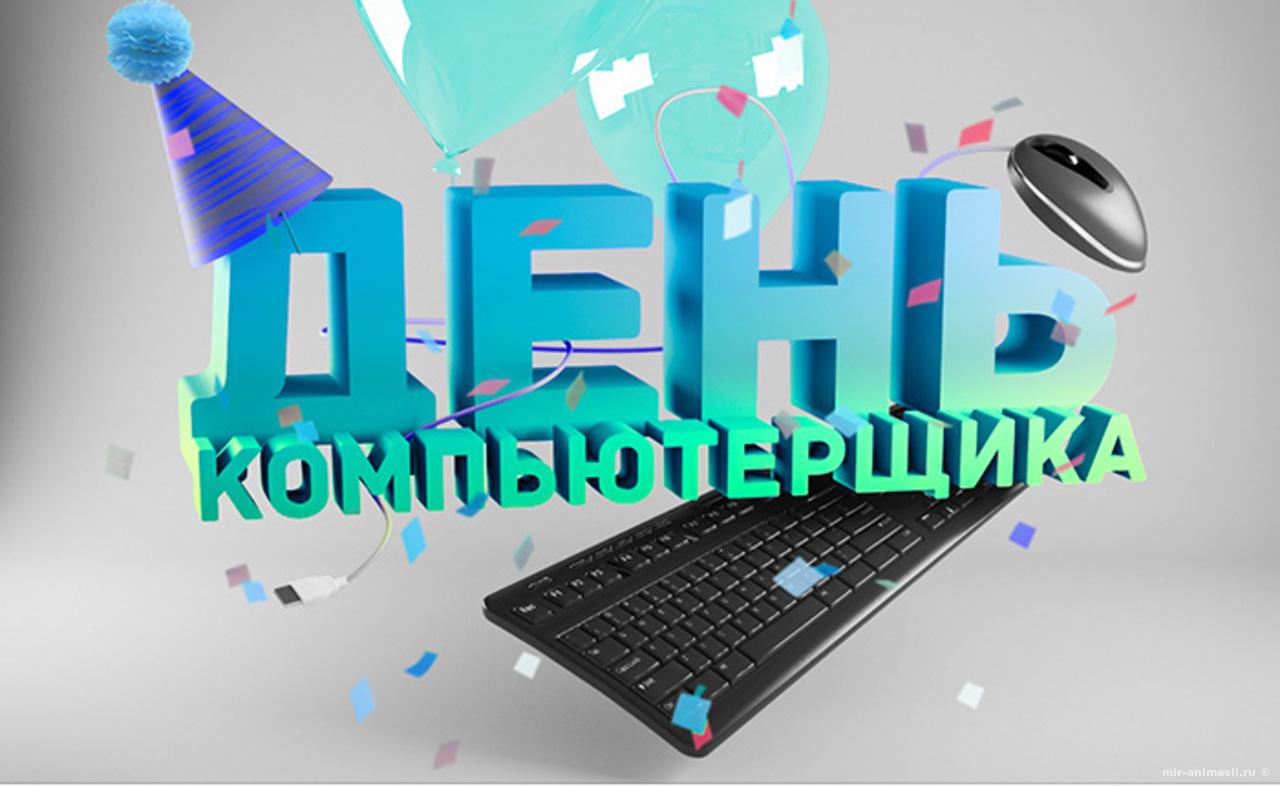 Всемирный день компьютерщика - 14 февраля