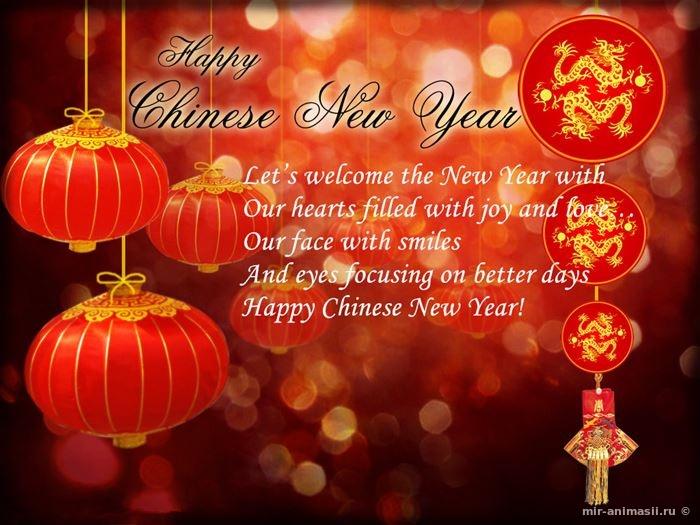 Новый год по китайскому календарю - 25 января