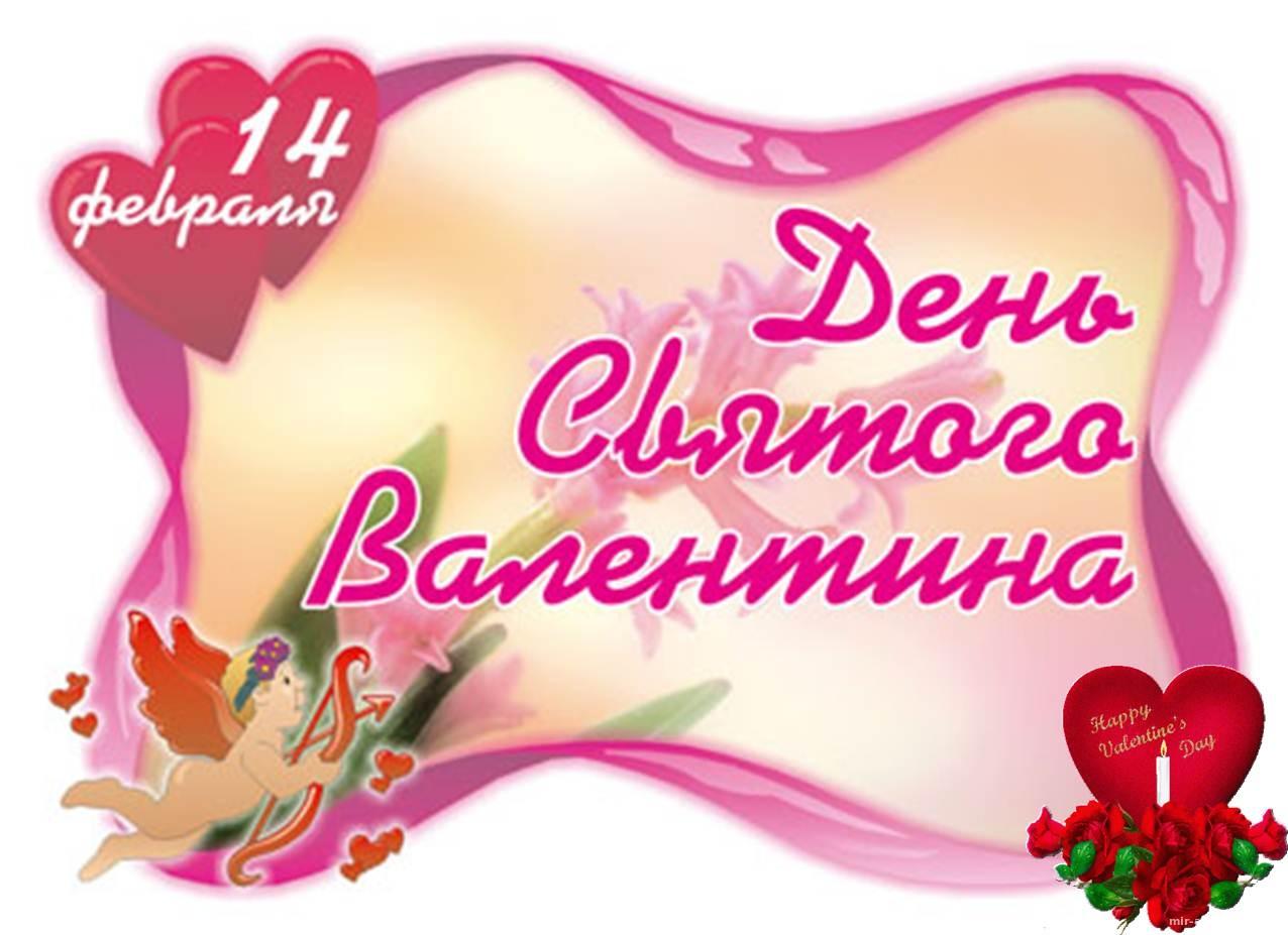 День святого Валентина - 14 февраля