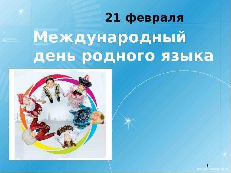 Международный день родного языка - 21 февраля