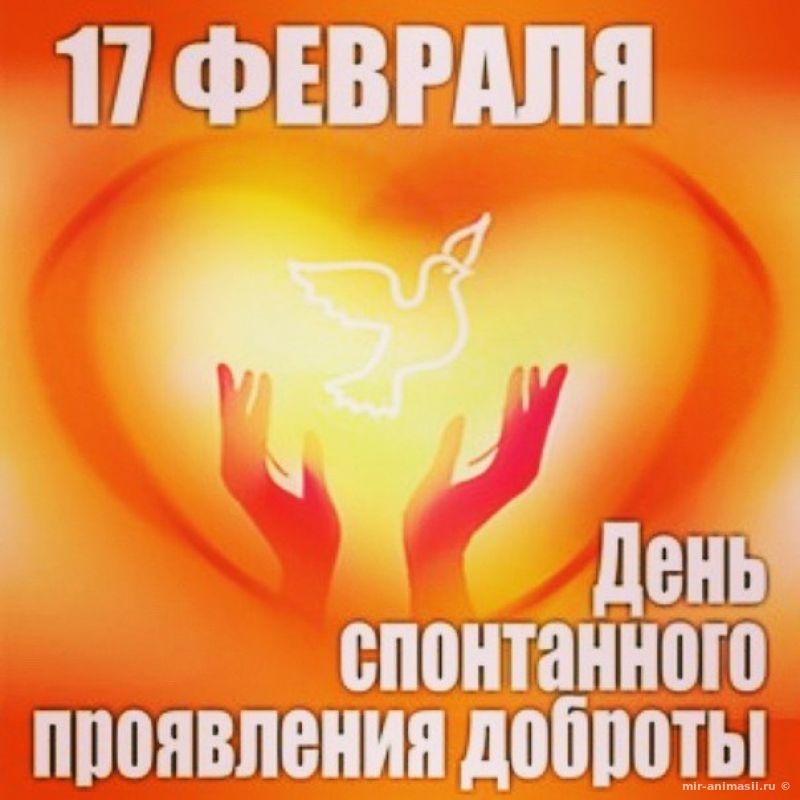 День проявления доброты - 17 февраля