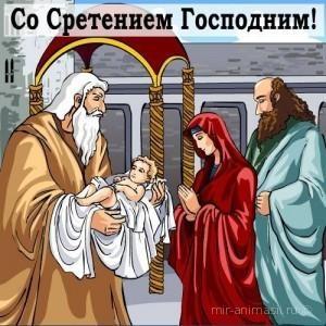 Сретение Господне (Православие) - 15 февраля