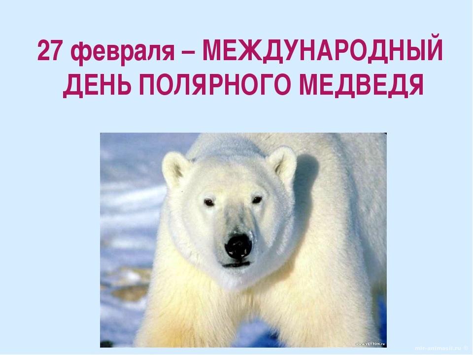 Международный день полярного медведя - 27 февраля