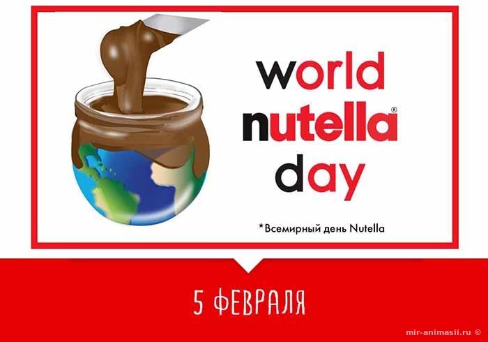 Всемирный день Нутеллы - 5 февраля