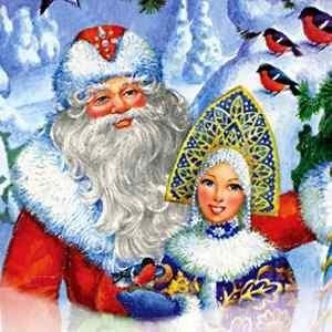 День деда Мороза и Снегурки 2020 - 30 2020 января