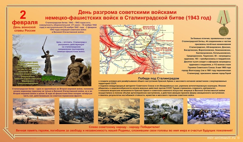 День разгрома советскими войсками немецко-фашистских войск в Сталинградской битве - 2 февраля