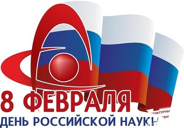 День российской науки - 8 февраля