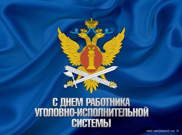 День работников уголовно-исполнительной системы - 12 марта