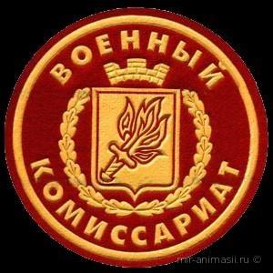 День сотрудников военных комиссариатов 2019 - 8 2019 апреля