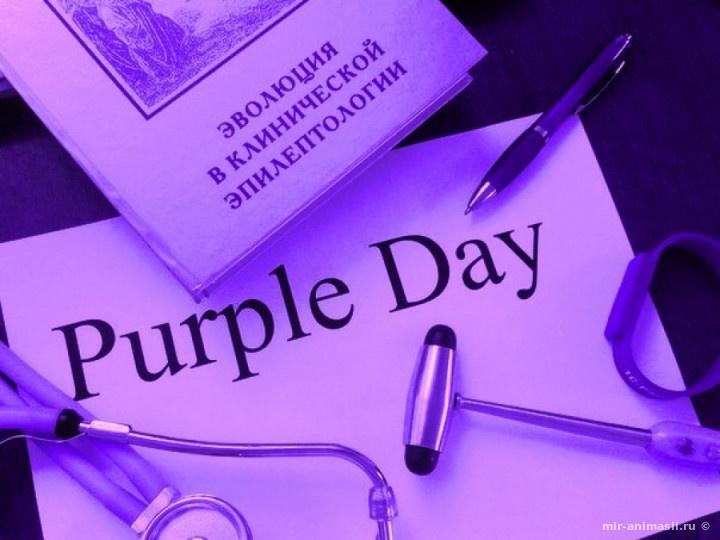 Фиолетовый день - День больных эпилепсией - 26 марта