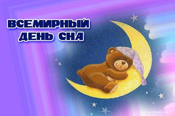 Всемирный день сна - 15 марта