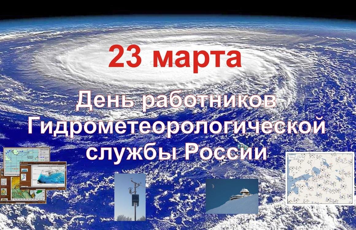 День работников метеорологической службы России - 23 марта