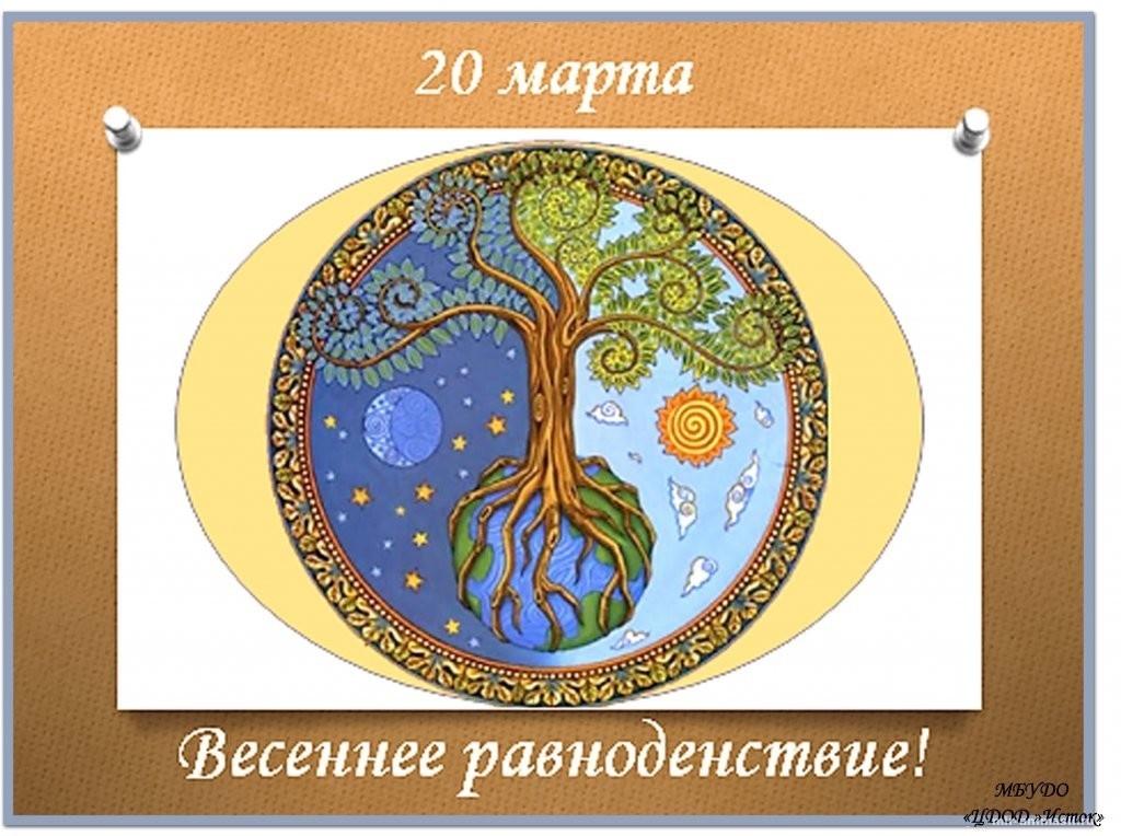 День весеннего равноденствия - 20 марта